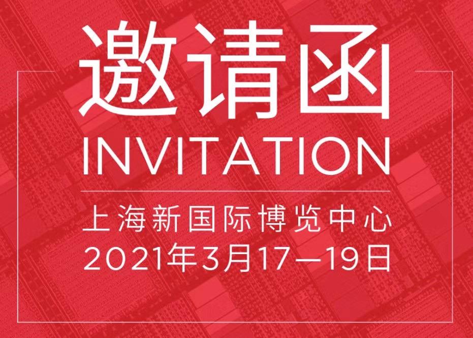 SEMICON China 2021_1
